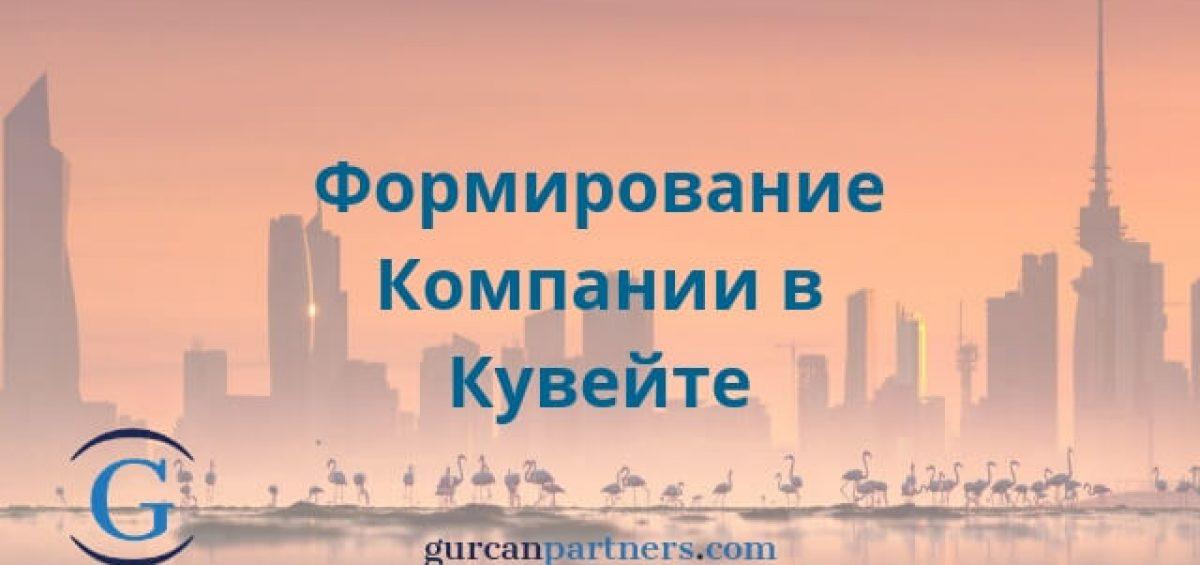 Формирование Компании в Кувейте