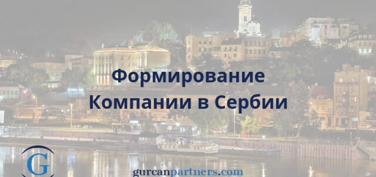 Формирование Компании в Сербии