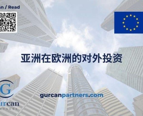 亚洲在欧洲的对外投资